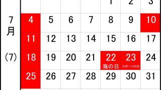 各務原_昌美自動車定休日カレンダー7月