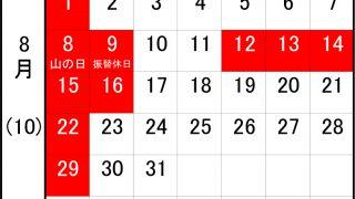 各務原_昌美自動車定休日カレンダー8月