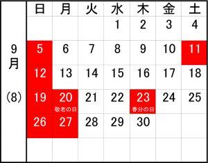 各務原_昌美自動車定休日カレンダー9月